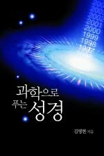 -저자 : 김명현  하나님께 나아가기 위해서 먼저 할 것은 믿음을 갖는 것입니다.